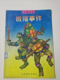 忍者神龟一一微缩事件