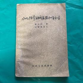 小儿推拿方脉活婴秘旨全书 (1958年 一版一印)   品好