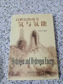 氢与氢能:21世纪的动力