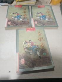 玉釵香(上中下)(一版一印)