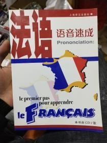 法语语音速成
