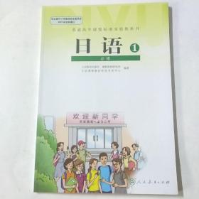普通高中课程标准实验教科书 日语必修1 人民教育出版社