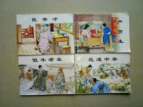 儒林外史(1-4)连环画