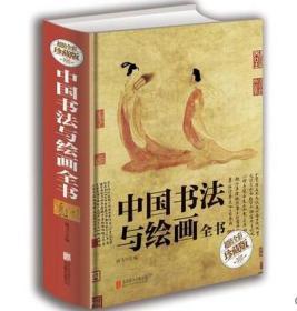 中国书法与绘画全书(超值全彩珍藏版)