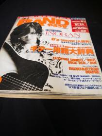 《Band》98.1 Bz大研究  少年黑梦乐谱  26 X 21