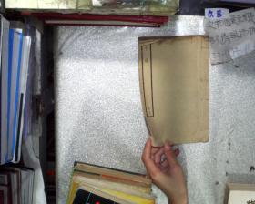 民国中华书局白纸精印四部备要 子部:子略(1册全)