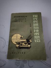 现代兵器与技术总论(现代兵器与技术丛书)