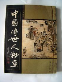 中国传世人物书