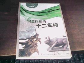 民俗文化:寓意深刻的十二生肖(彩图版).