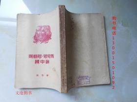马克斯你·恩格斯论中国(竖版繁体字)