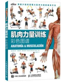 肌肉力量训练彩色图谱 肌肉锻炼指南 肌肉训练完全图解教程书籍 肌肉训练全书 力量训练 器械训练 健身塑身  9787115392206