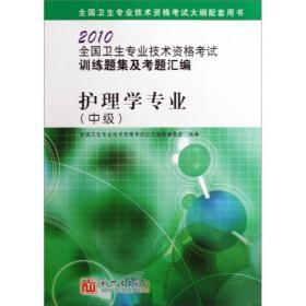 2010全国卫生专业技术资格考试全真模拟试卷及疑难解析:护理学专业(中级)