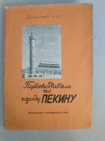 五十年代:俄文版北京游览图