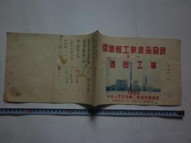 1954年《国营轻工业产品目录:造纸工业》.