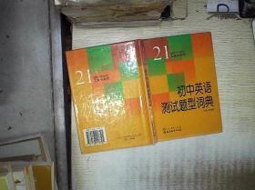 初中英语测试题型词典