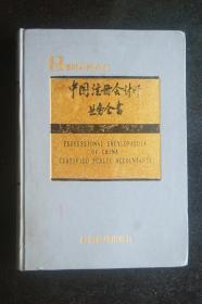 中国注册会计师业务全书