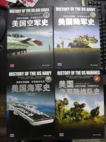 美国军事战略、军事战争丛书:《美国海军史》《美国海军陆战队史》《美国空军史》《美国陆军史》【4册合售】2010年一版一印