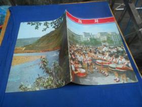中文版画报:朝鲜(1971年第180-181期)图书是一页页查看,一页页数的。绝对不缺页!无笔画无印章无裁损!有无中生有想法的书友请不要下订单!!!