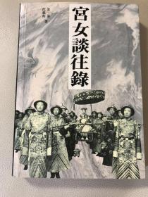 沈易羚 金易《宫女谈往录》  全1册