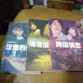 汉堡恋系列三部曲(全三册)(作者周宏溟签赠本 三册均有签赠)