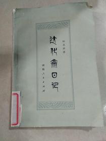 达化斋日记(一版一印)