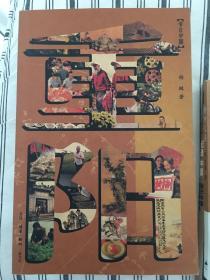 重阳(节日中国)一版一印仅印7000册 ktg1下1