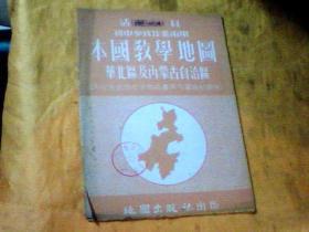 本国教学地图华北区及内蒙古自治区[活页初中参考作业两用]16开1953年6月初版