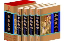 正版 私家藏书(全4册)  9D08f