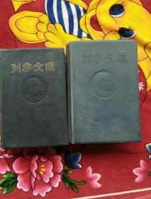 列宁文选 两卷集(实物拍照;第二卷沾有水印:详情看图