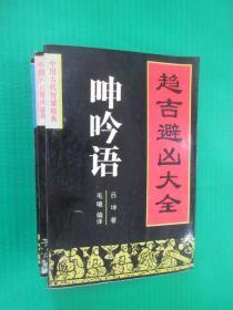 中国古代智谋精典   (共3本合售)  详见描述