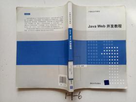 计算机系列教材Javaweb开发教程