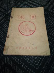 老菜谱——菜谱(文革菏泽县地方菜谱)
