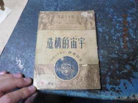 民国旧书 1155-8     宇宙的构造店