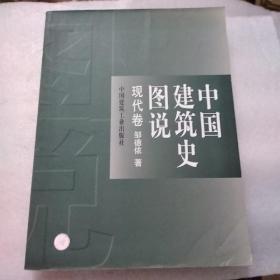 中国建筑史图说