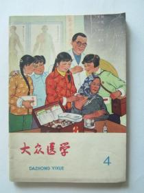 1966年大众医学第4期(封面:半农半医育新人)