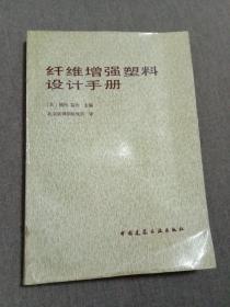 纤维增强塑料设计手册