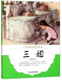 正版新书DF大作家小故事书系:三姐(儿童小说)(2019年教育部推荐)