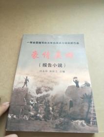 一部全面描写红五军血战高台城的新作品 豪情英雄 报告小说