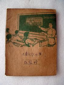 土杂合作小组练习本,----【写过】.