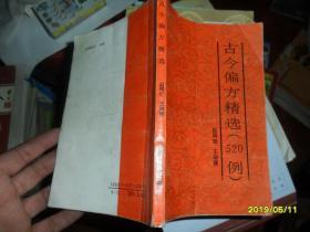 古今偏方精选(520例)