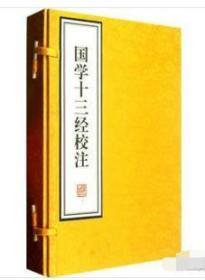 正版  国学十三经校注(2函10册)9D08e
