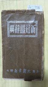 新知识辞典(上海北新书局1949年版竖排版)品相详细看图A2456