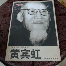 中国艺术大师图文馆:黄宾虹