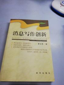 消息写作创新——新华新闻传播书系