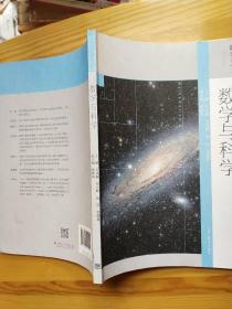 数字与科学第十四辑