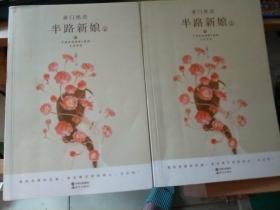 豪门绝恋:半路新娘(全2册)