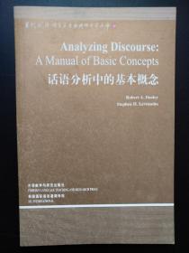 话语分析中的基本概念