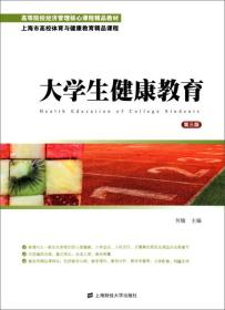 大学生健康教育(第三版)/高等院校经济管理核心课程精品教材·上海市高校体育与健康教育精品课程