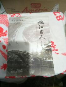 姚江名人.古代编