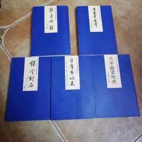 (重庆市略志)(镂金刻石)(沧舟吟稿)(花效宝漫谭)(文字鉴赏随笔)五本合售